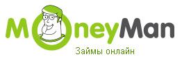 MoneyMan – это первая микрофинансовая организация в России