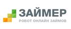 Займер - это первый в России полностью автоматизированный сервис, выдающий онлайн займы без участия человека быстро, круглосуточно, без праздников и выходных.