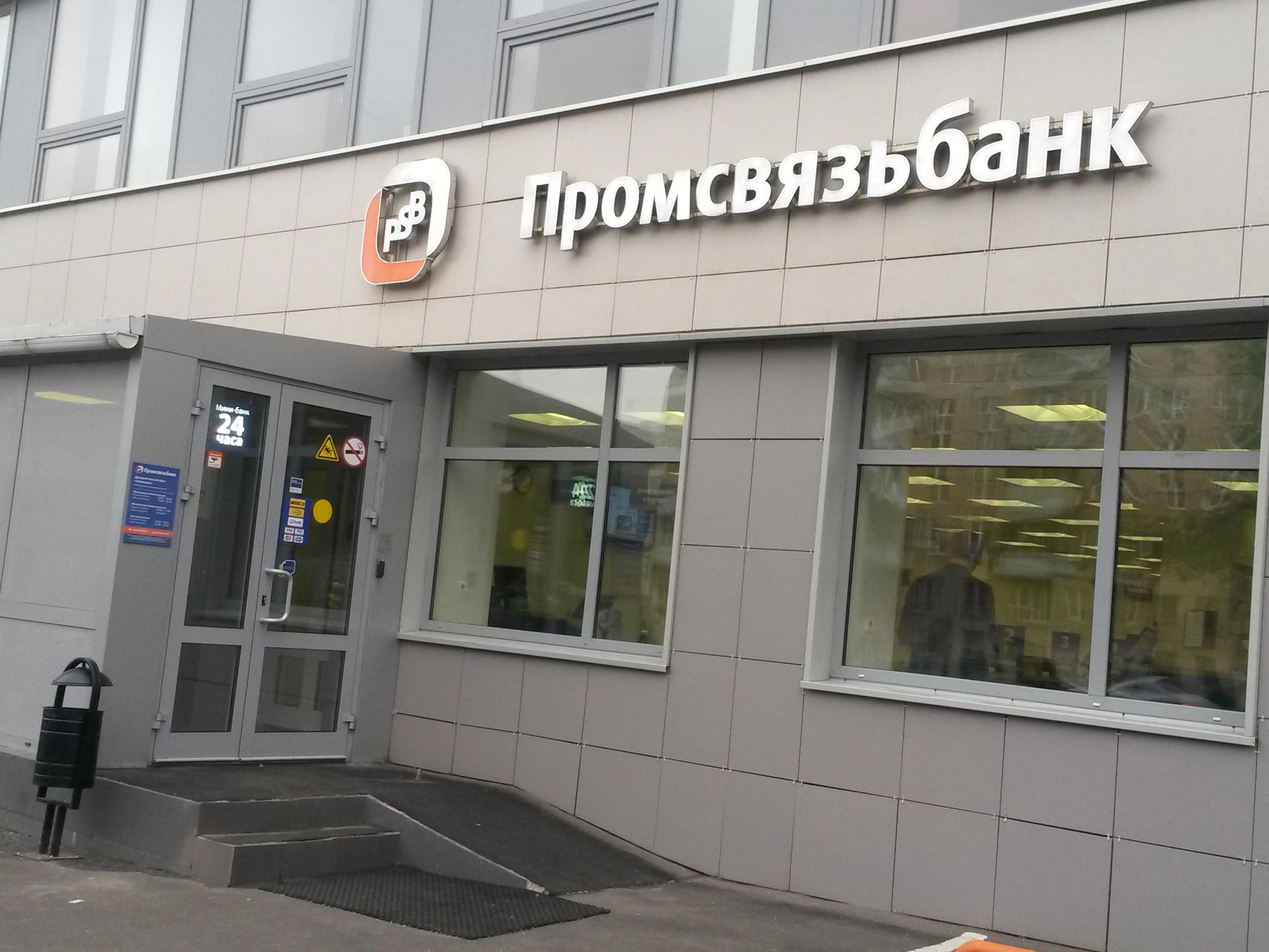 Дебетовые карты Промсвязьбанк