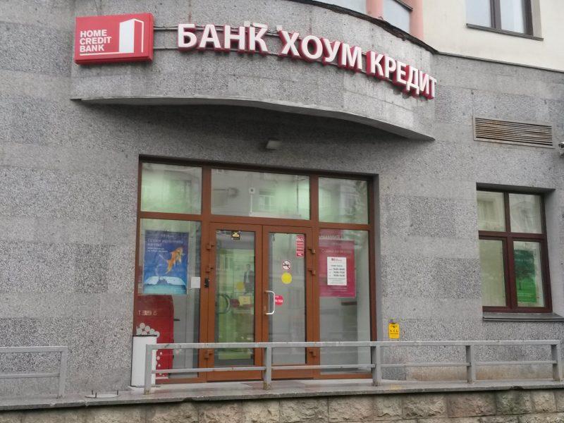 Хоум банк онлайн заявка на кредитную карту