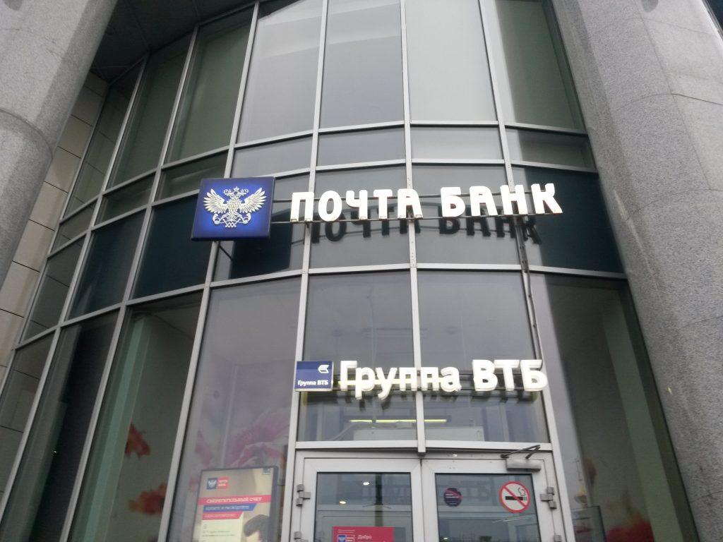 банкомат Почты России