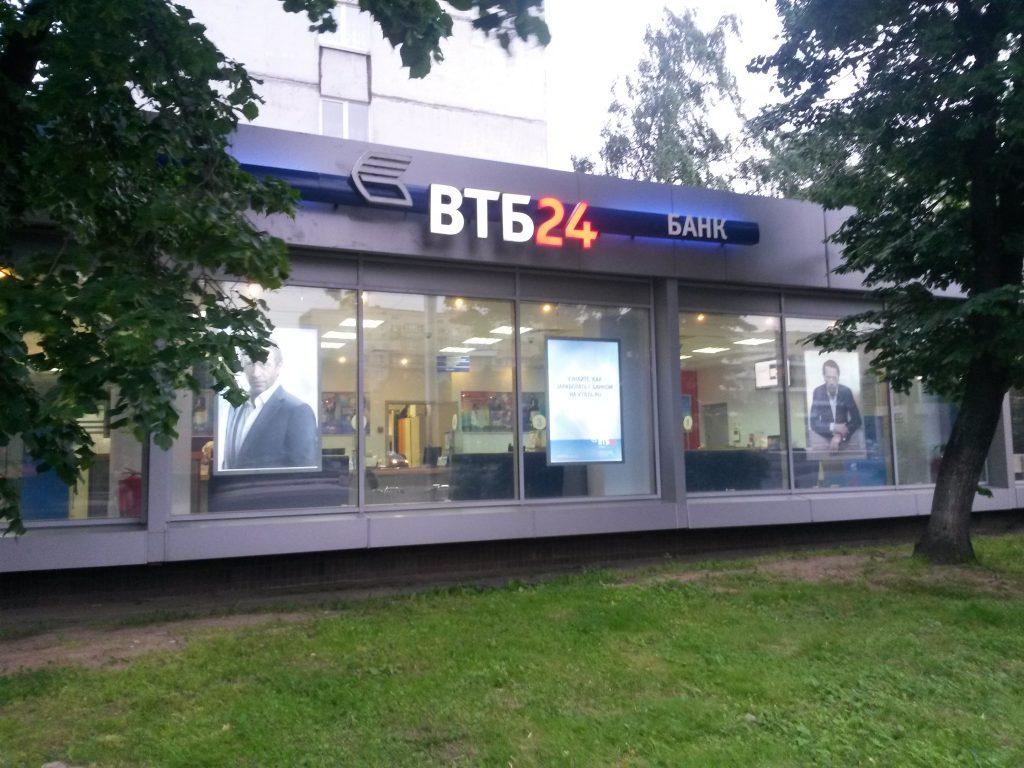 Как досрочно погасить кредит в втб 24
