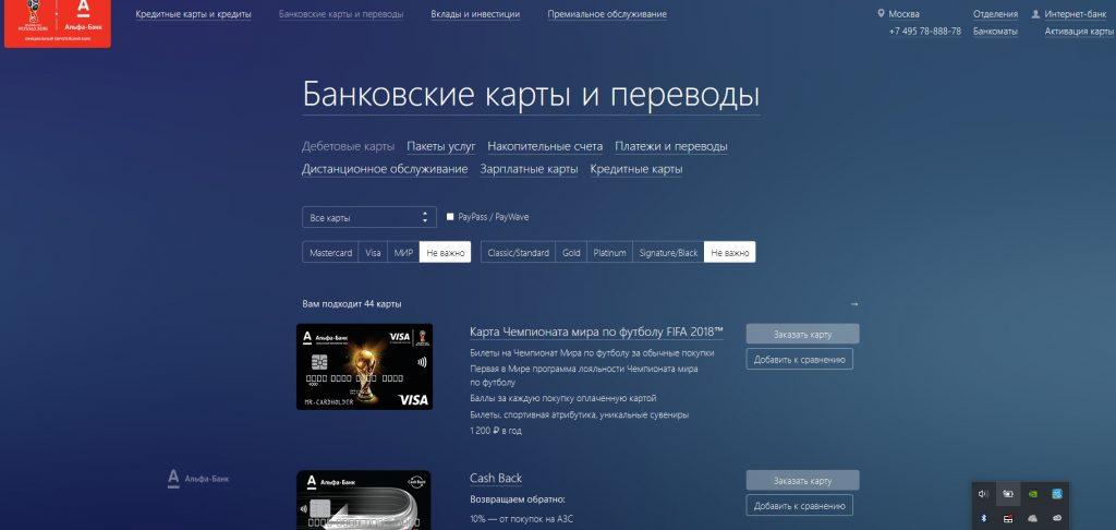 Альфа банк заказать дебетовую карту онлайн
