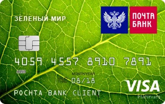Дебетовая карта Почта банк
