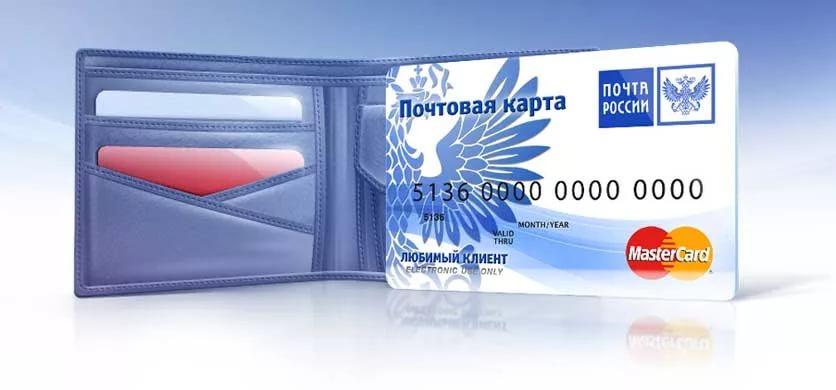 почта банк дебетовая карта