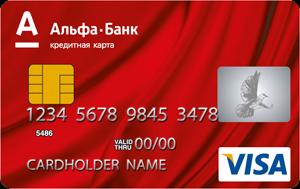 Кредитная карта Альфабанк 100 дней без %
