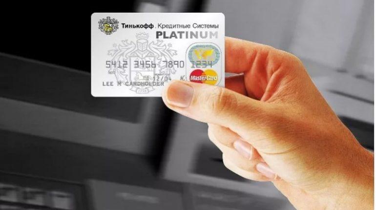 Кредитная карта Тинькофф Платинумv