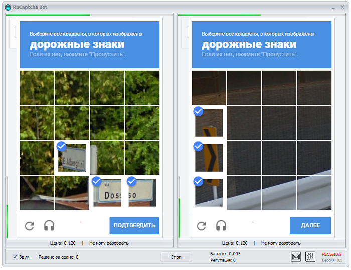 капча Google, в которой нужно выбрать картинки