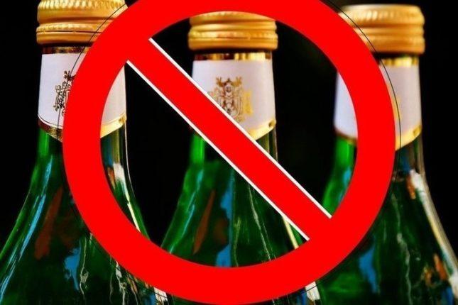 закон сухой алкоголь