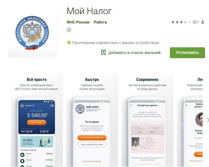 приложение Мой налог для Андроид