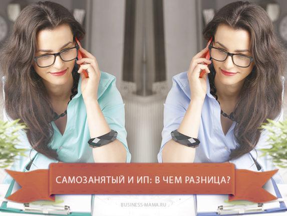 Самозанятый и ИП: в чем разница