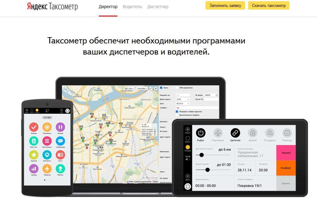 Как вывести деньги самозанятому с Яндекс такси
