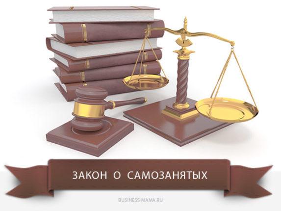 Закон о самозанятых