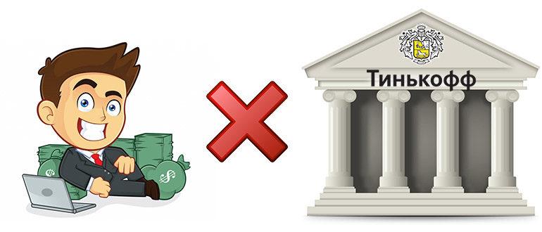 Что будет, если не платить кредит Тинькофф банку