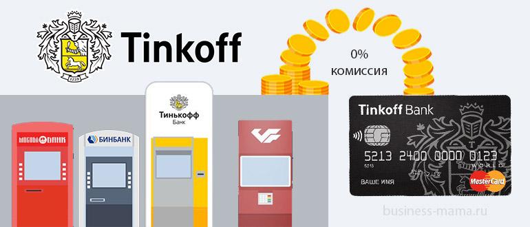 Как положить деньги на карту Тинькофф без комиссии