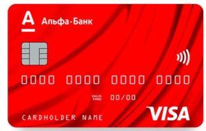 Кредитка от Альфы позволяет снять до 50 000 рублей в месяц.