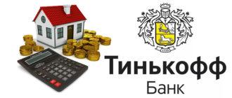 Тинькофф кредит под залог недвижимости