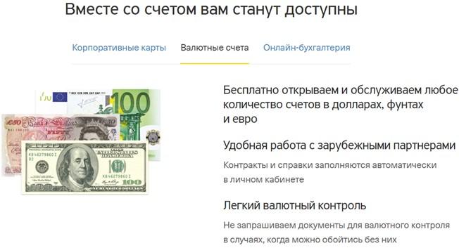 валютный счет