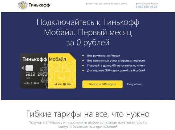 0 рублей 1 месяц