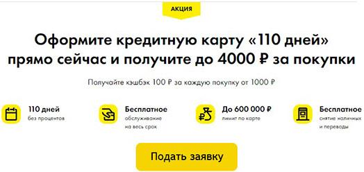 подача заявки на кредитку 110 дней
