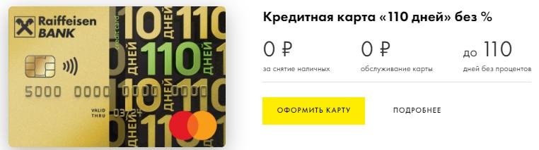 Условия кредитной карты Райффайзенбанка 110 дней