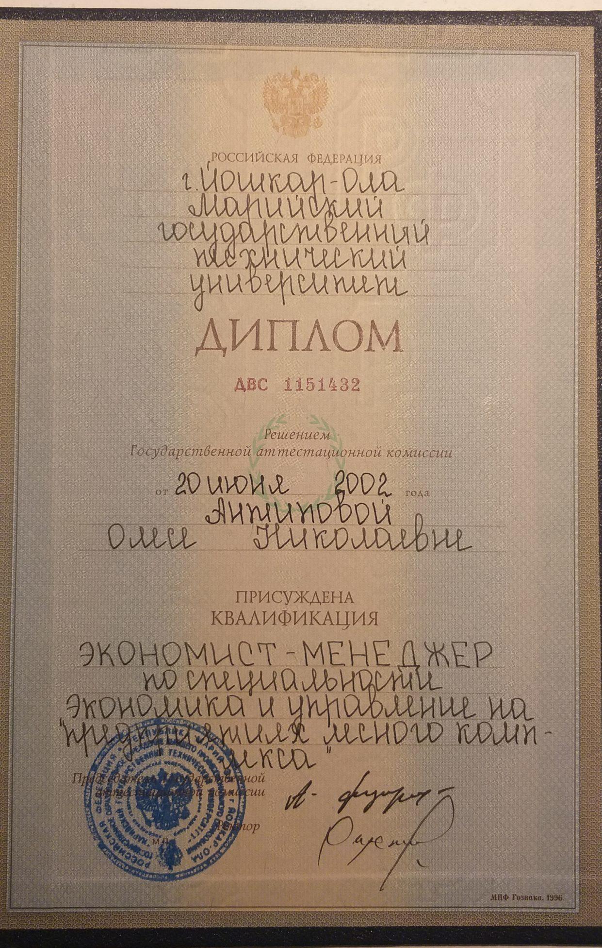 диплом экономиста Антиповой Олеси
