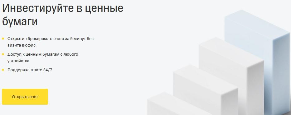 подать заявку на открытие Инвестиции Тинькофф