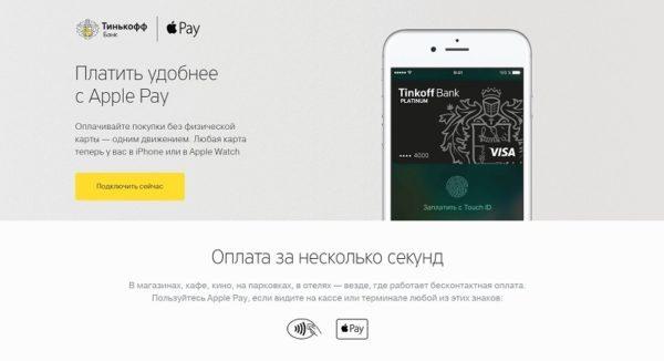 Бесконтактная оплата в мобильном приложении