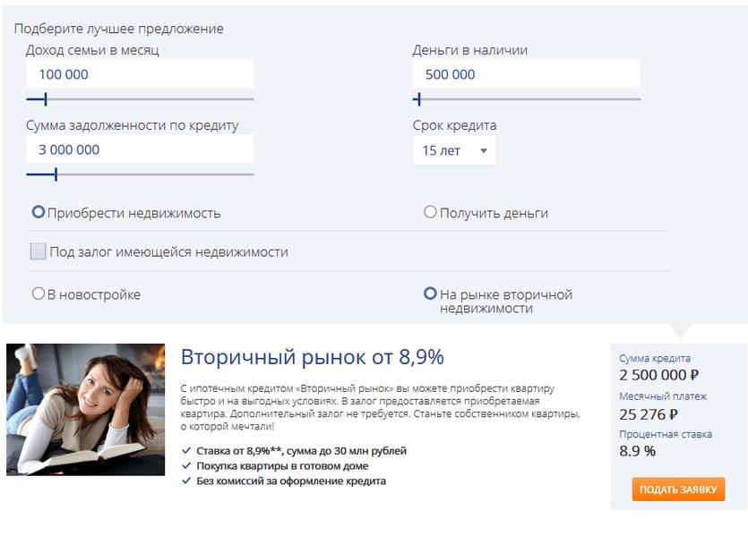 псб_ипотека