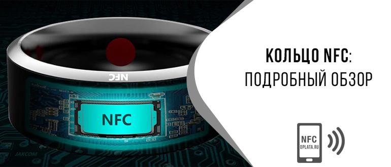 кольцо NFC