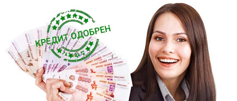 Как сделать так, чтобы одобрили кредит