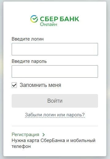 онлайн сбербанк