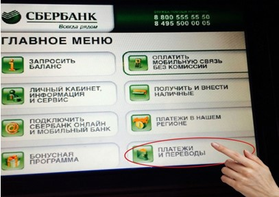 Пополнение карты Тинькофф через банкомат Сбербанка