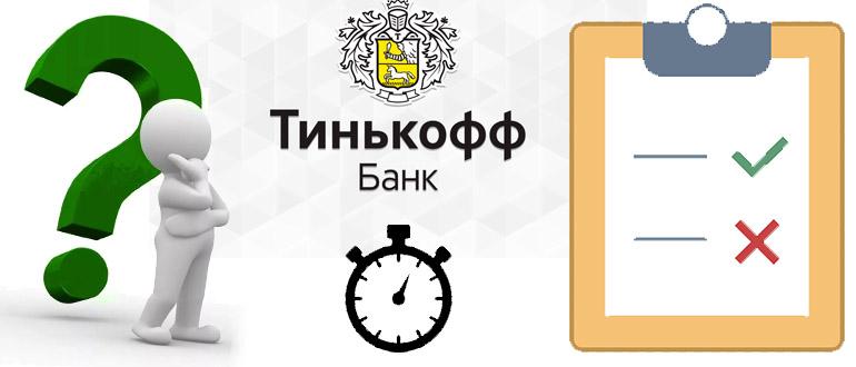 Статус заявки в Тинькофф