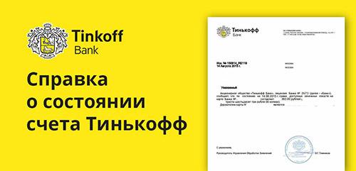 Справка о задолженности Тинькофф