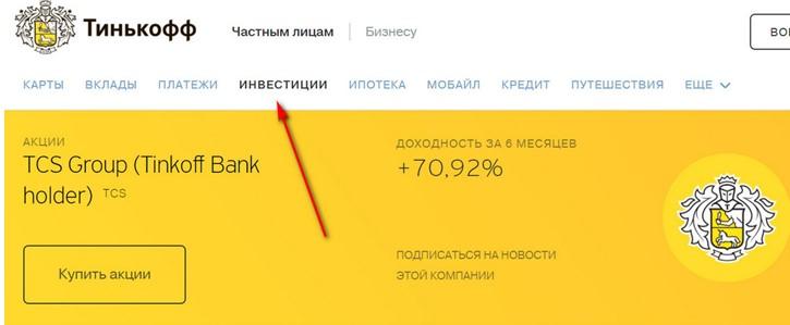 купить акции Тинькофф банка физическому лицу
