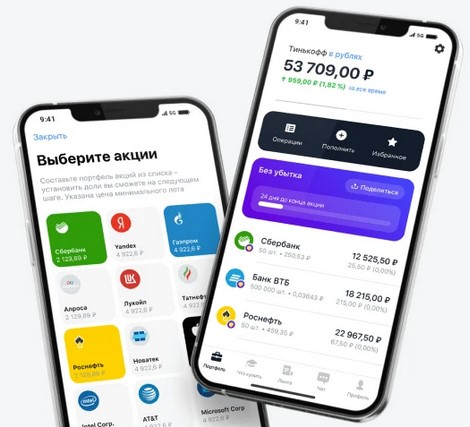 мобильное приложение тинькофф инвестиции