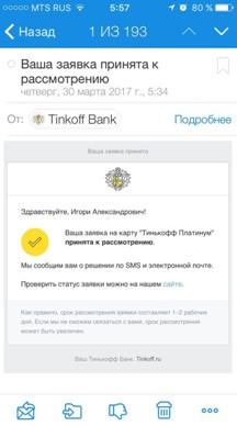 Статус заявки на Тинькофф Платинум