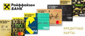 кредитные карты Райффайзен