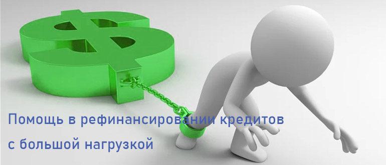 Помощь в рефинансировании кредитов с большой нагрузкой
