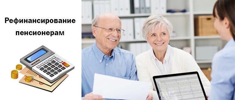 Рефинансирование пенсионерам