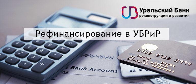 Рефинансирование в УБРиР
