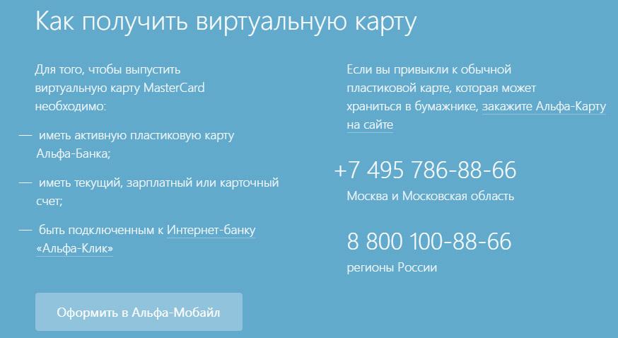Виртуальная карта Альфа банка