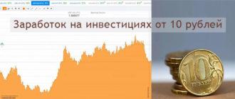 Заработок на инвестициях от 10 рублей
