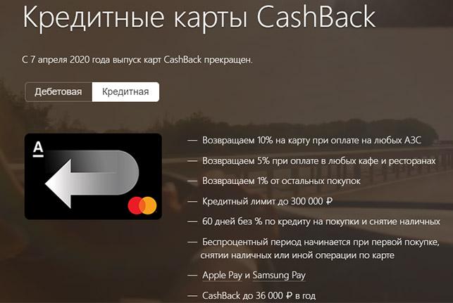 кэшбэк кредитных карт