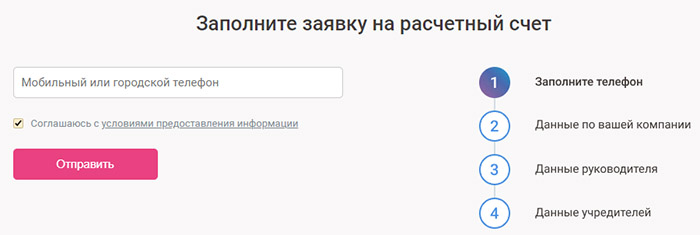 заявка на рко УБРиР