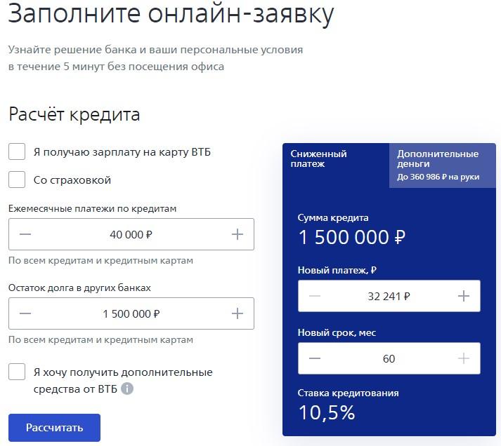 калькулятор для расчета суммы рефинансирования