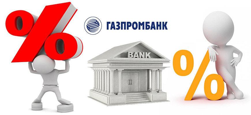 ефинансирование в Газпромбанке