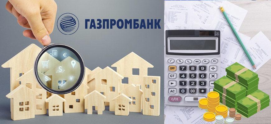 Кредит в Газпромбанке под залог недвижимости