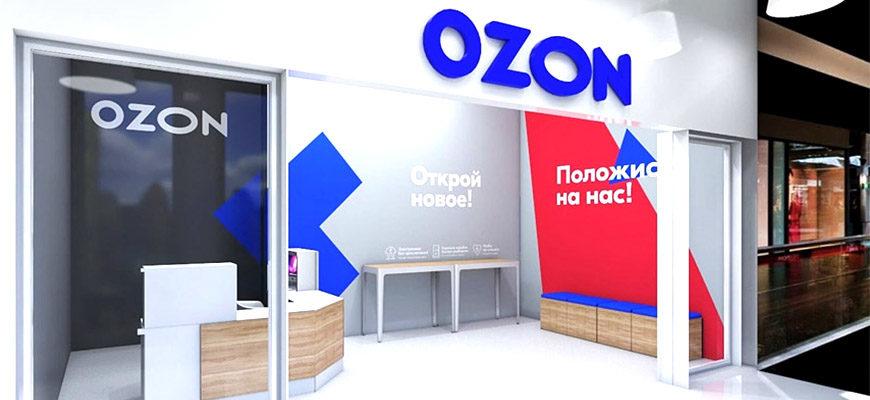Как открыть пункт выдачи Озон